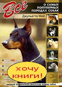 Все о породах собак
